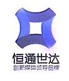 湖南恒通世达广告有限公司 最新采购和商业信息