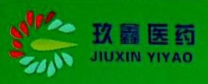 贵州玖鑫医药有限公司 最新采购和商业信息
