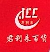 遂宁市君利来百货有限公司 最新采购和商业信息