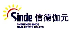 深圳市信德伽元房地产有限公司 最新采购和商业信息