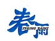 天津市春雨商贸有限公司 最新采购和商业信息