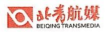 北青航媒科技传播有限公司 最新采购和商业信息