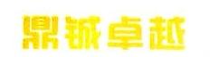 佛山鼎铖卓越金属材料有限公司 最新采购和商业信息