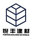 清远市悦丰装饰材料有限公司