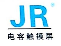 深圳市晶仁电子有限公司 最新采购和商业信息