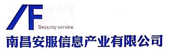 江西安服信息产业有限公司 最新采购和商业信息