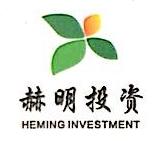 上海赫明实业有限公司 最新采购和商业信息