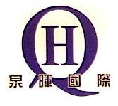 福州市鼓楼区泉晖贸易有限公司 最新采购和商业信息
