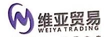 绍兴维亚贸易有限公司 最新采购和商业信息