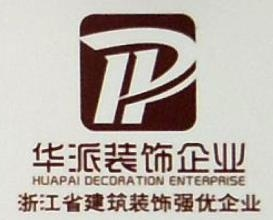 温州华派装饰工程有限公司 最新采购和商业信息