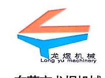 东莞市龙煜机械电力设备维修有限公司 最新采购和商业信息