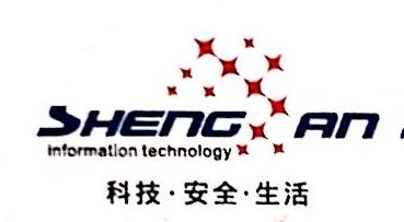 安徽晟安信息技术有限公司 最新采购和商业信息
