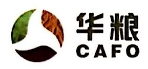 华粮(上海)实业有限公司