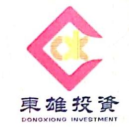 江西东雄投资发展有限公司