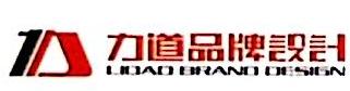 东莞市力道品牌设计有限公司