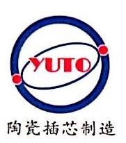 深圳市昱通科技开发有限公司 最新采购和商业信息