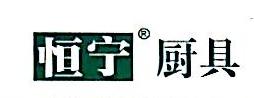 宁波恒隆厨房设备有限公司 最新采购和商业信息