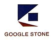 厦门谷戈石业有限公司 最新采购和商业信息