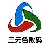 深圳三元色数码科技有限公司