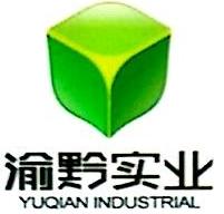 贵州渝黔实业有限公司 最新采购和商业信息