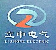 广州市立中电气有限公司 最新采购和商业信息