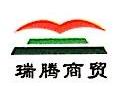 济南瑞腾食品配料有限公司 最新采购和商业信息