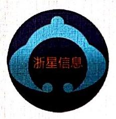 北京浙星信息技术有限公司 最新采购和商业信息