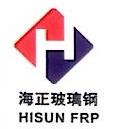 潍坊海正玻璃钢有限公司 最新采购和商业信息
