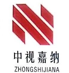 北京中视嘉纳文化传媒有限责任公司 最新采购和商业信息