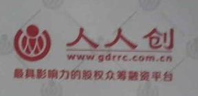 广东人人创网络科技有限公司 最新采购和商业信息