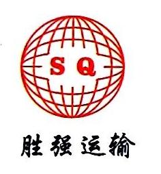 深圳市胜强运输服务有限公司 最新采购和商业信息