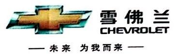 宁夏新世界汽车销售服务有限公司 最新采购和商业信息