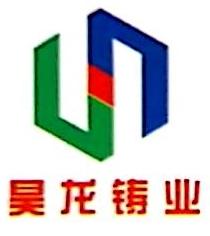 柳州市昊龙铸业有限公司