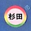 武城县山田农业机械有限公司 最新采购和商业信息