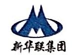 山东新华联新能源科技有限公司 最新采购和商业信息