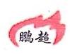 廊坊鹏超防火材料有限公司 最新采购和商业信息