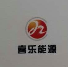 大连喜乐能源有限公司 最新采购和商业信息