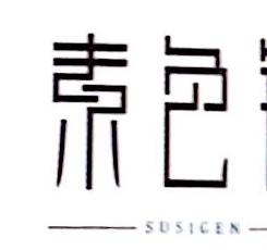 济南集颜堂商贸有限公司 最新采购和商业信息