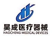 徐州昊成医疗器械有限公司 最新采购和商业信息