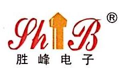慈溪市胜北电子元件二厂(普通合伙) 最新采购和商业信息