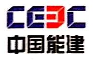 湖南中能建电力设备有限公司