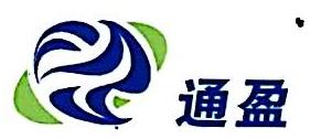 青岛通盈高科实业有限公司 最新采购和商业信息
