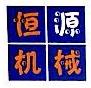宁波恒俐金属制品有限公司 最新采购和商业信息