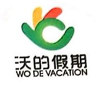 深圳沃的假期国际旅行有限公司 最新采购和商业信息