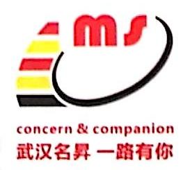 武汉名昇源汽车服务有限责任公司 最新采购和商业信息