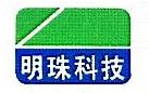 北京明珠至信科技有限公司 最新采购和商业信息