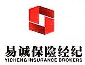 深圳市易诚保险经纪有限公司