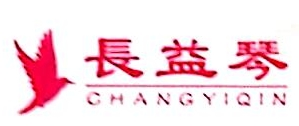 上海长益服饰有限公司 最新采购和商业信息