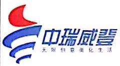 江西省中瑞威登实业有限公司