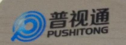 河南普视通智能科技有限公司 最新采购和商业信息